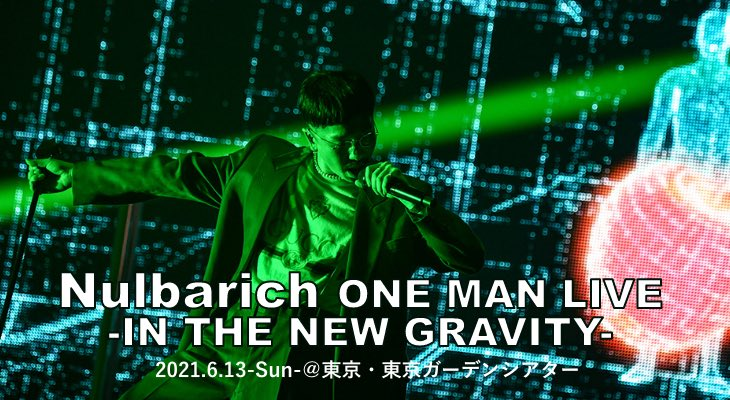「Nulbarich ONE MAN LIVE  -IN THE NEW GRAVITY-」ライブレポート