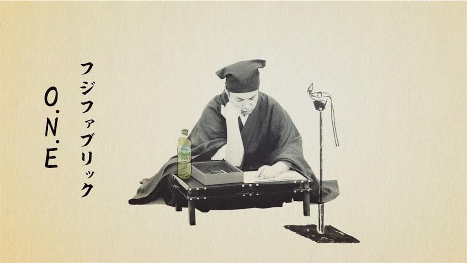 5組のアーティストが「徒然草」を再解釈し楽曲を制作する「徒然なるトリビュート」が公開!第一弾は「フジファブリック」
