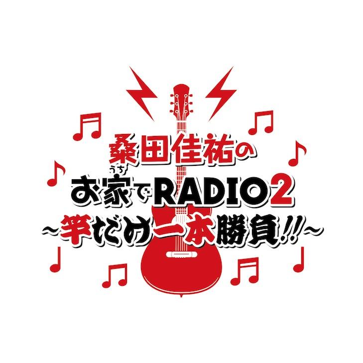 桑田佳祐、今晩放送のレギュラーラジオ全編生歌ライブ&ゲストに原由子登場!