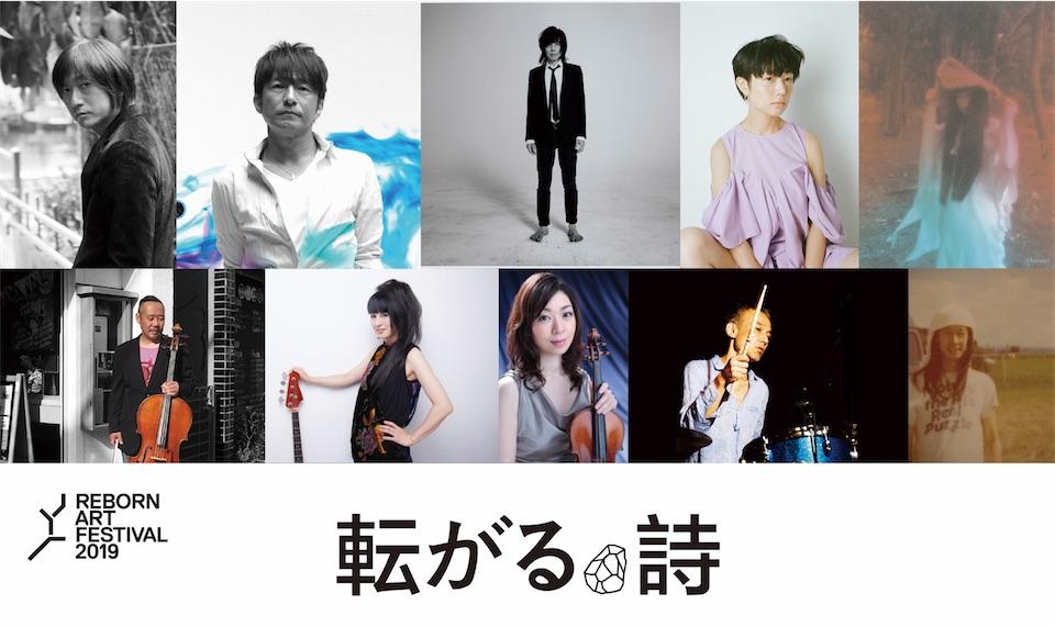 櫻井和寿、宮本浩次ら出演の2日間限定ライブと、オペラを10月に放送!『Reborn-Art Festival 2019』