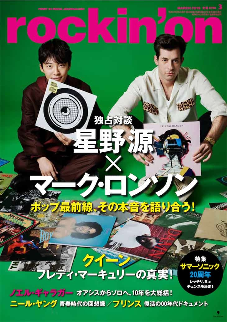星野 源、洋楽誌「rockin'on」にてマーク・ロンソンとの豪華対談が実現!表紙巻頭に登場!