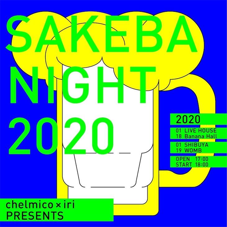 """chelmico × iri Presents """"SAKEBANIGHT 2020""""東京・大阪で開催決定!"""