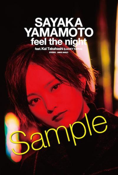 SAYAKA_YAMAMOTO_CARD_FIN_sample_01.jpg