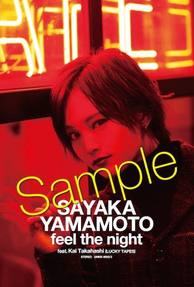 SAYAKA_YAMAMOTO_CARD_FIN_sample_02.jpg