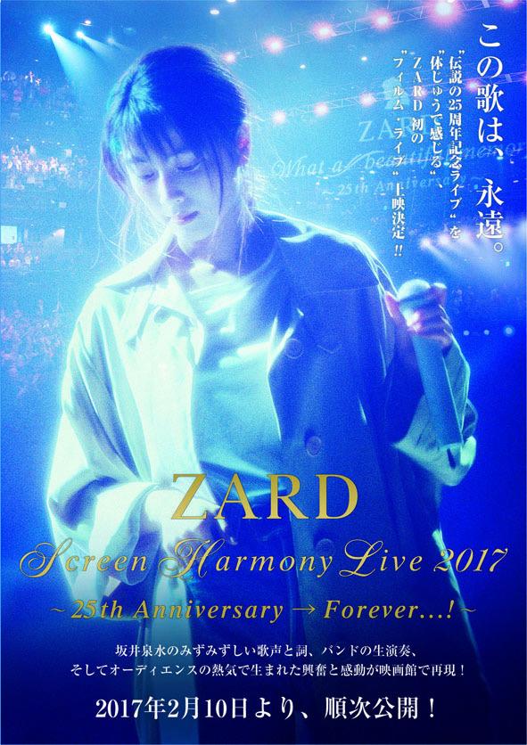"""ZARD、初のスペシャルな""""フィルム・ライブ"""" 未DVD化映像上映決定!予告動画公開中!"""