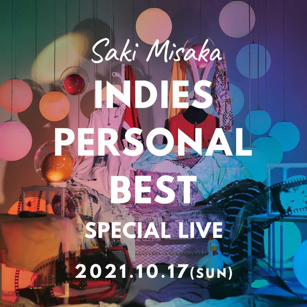 三阪咲、一夜限りの有観客ライブが急遽Official YouTube Channelにて一部生配信決定!