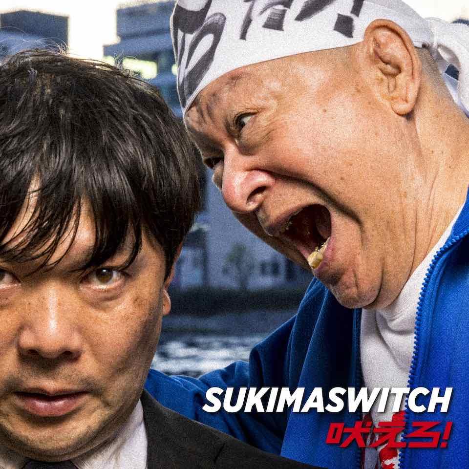 SUKIMASWITCH_HOERO_20210412.jpg