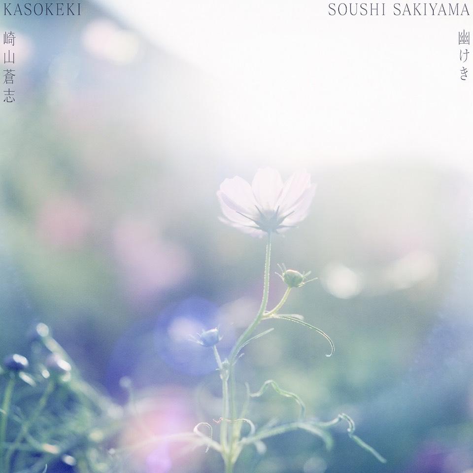 Sakiyama_Kasokeki_20210927.jpg