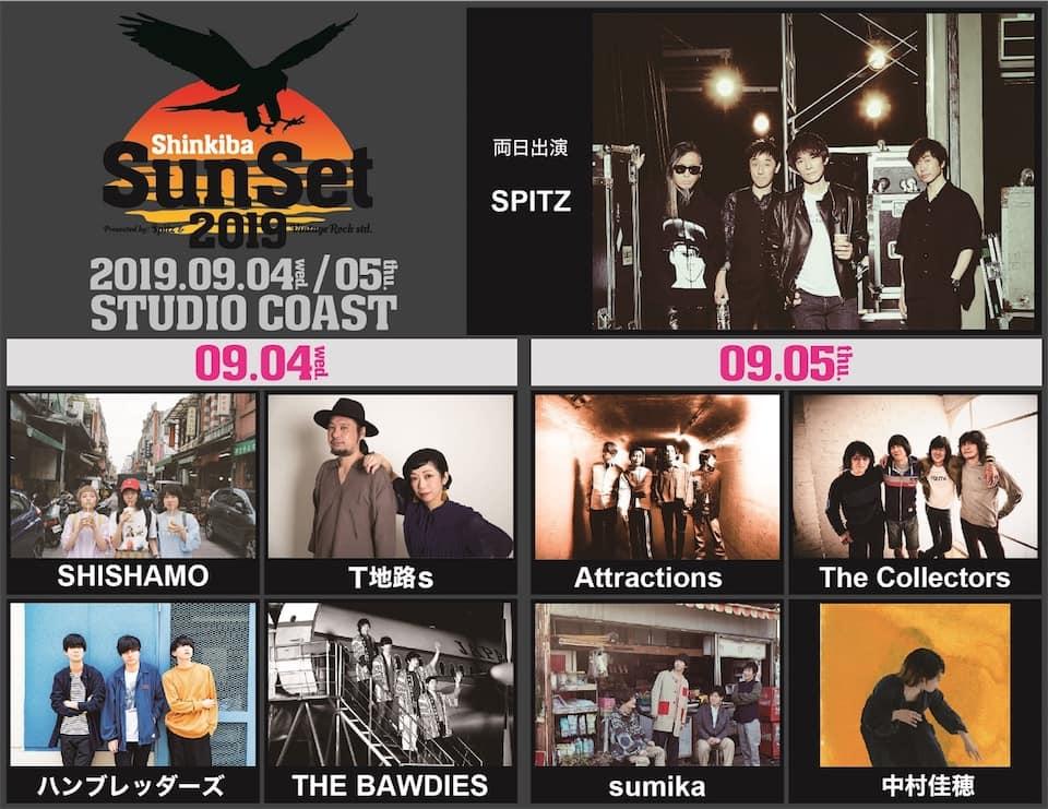 スピッツ、夏のイベント「新木場サンセット2019」出演者発表!