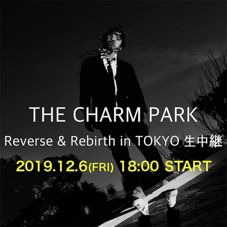 THE CHARM PARK、リリースパーティー東京公演ソールドアウトをうけLINE LVEにて生中継が決定!
