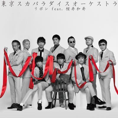 リボン feat. 桜井和寿(Mr.Children)