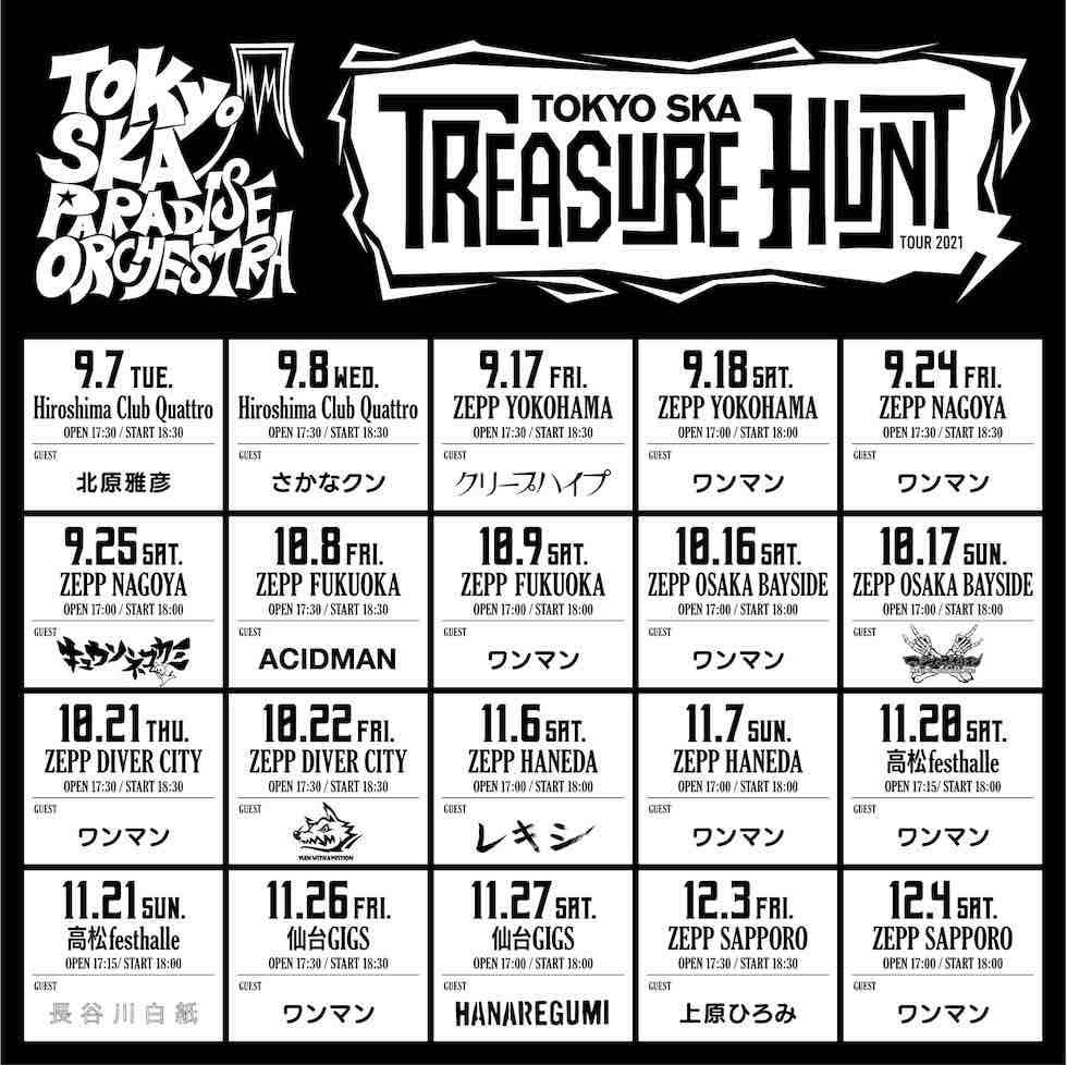 TSPO_TreasureHunt20210721.jpg