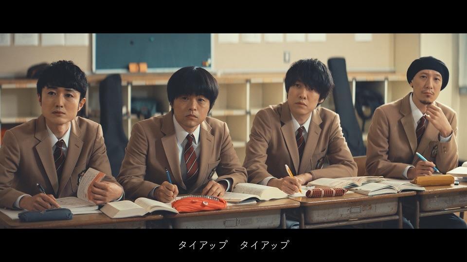 バカリズム×フジファブリック「Tie up(フジファブリズム)」ミュージックビデオ公開!