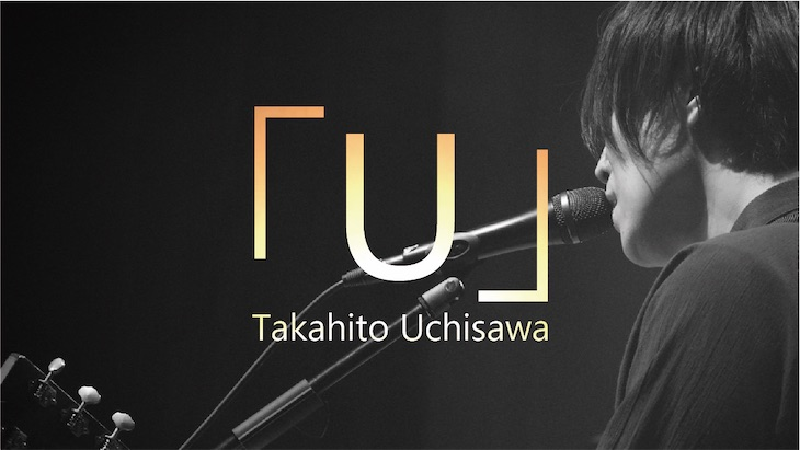 内澤崇仁(androp)が、外出自粛のなか弾き語り配信ライブ「U」を開催!