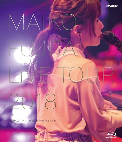 藤田麻衣子LIVE TOUR 2018 ~素敵なことがあなたを待っている~