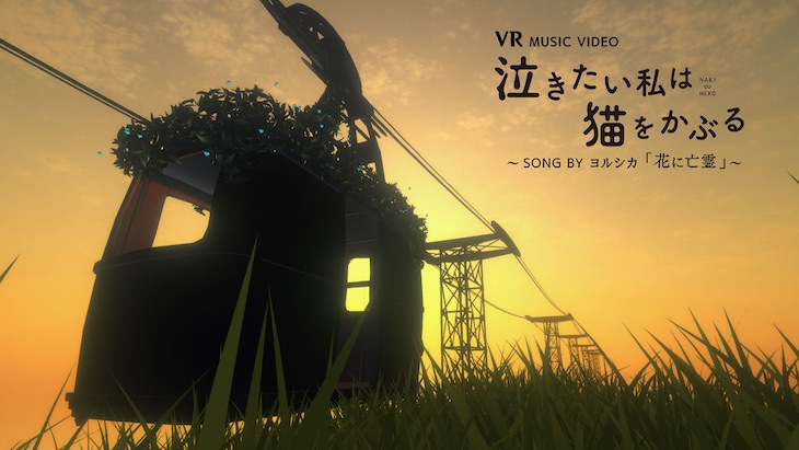 映画『泣き猫』× ヨルシカ「花に亡霊」のVRコラボ作品が完成!