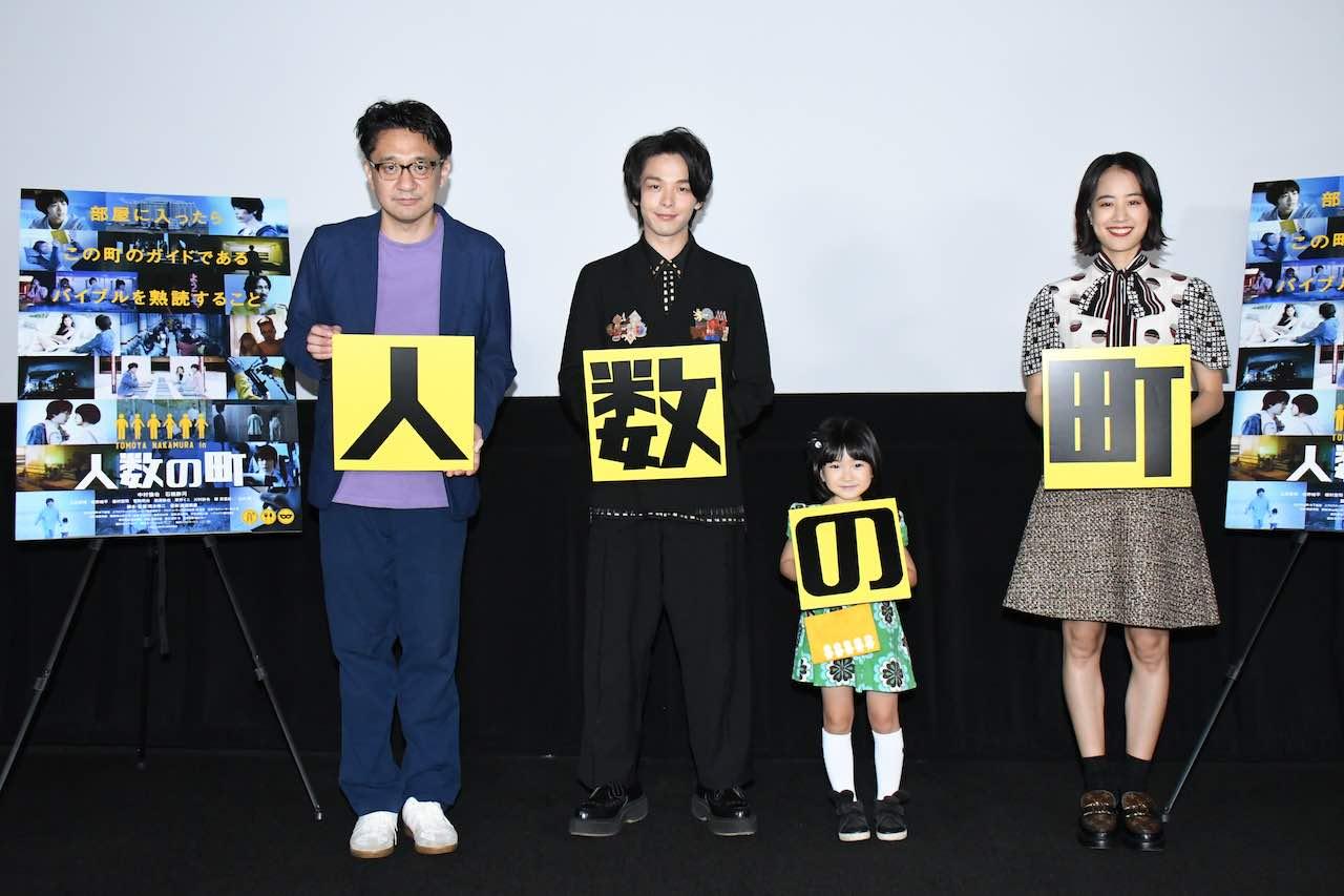 中村倫也主演 映画『人数の町』公開記念リモート舞台挨拶オフィシャルレポート!