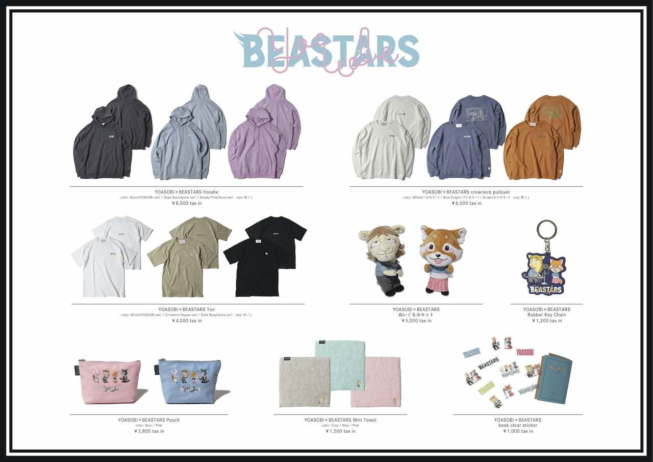 YOASOBI_BEASTARS_20210320.jpg