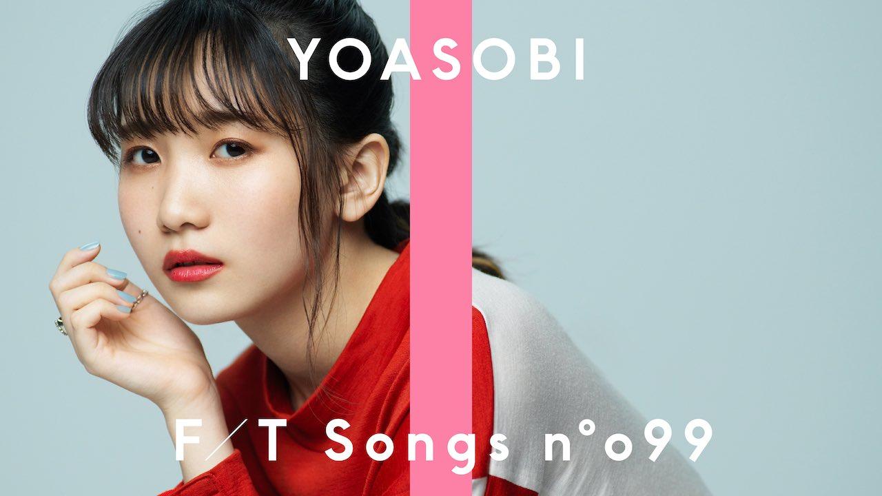YOASOBI、「優しい彗星」をメディア初パフォーマンス!「THE FIRST TAKE」第99回に登場!