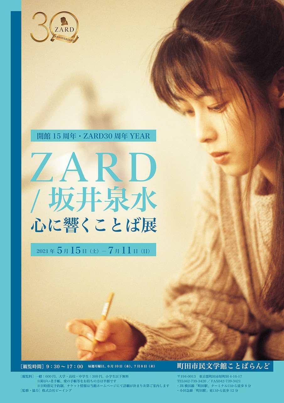 ZARD、デビュー30周年記念!坂井泉水の詞(ことば)に迫る展覧会開催決定!