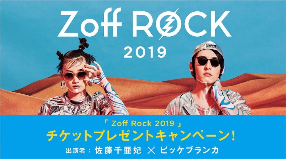ビッケブランカ、佐藤千亜妃と共演!「Zoff Rock 2019」開催決定!