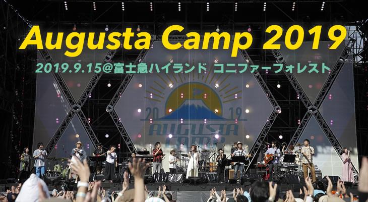 Augusta Camp 2019 ライヴレポート