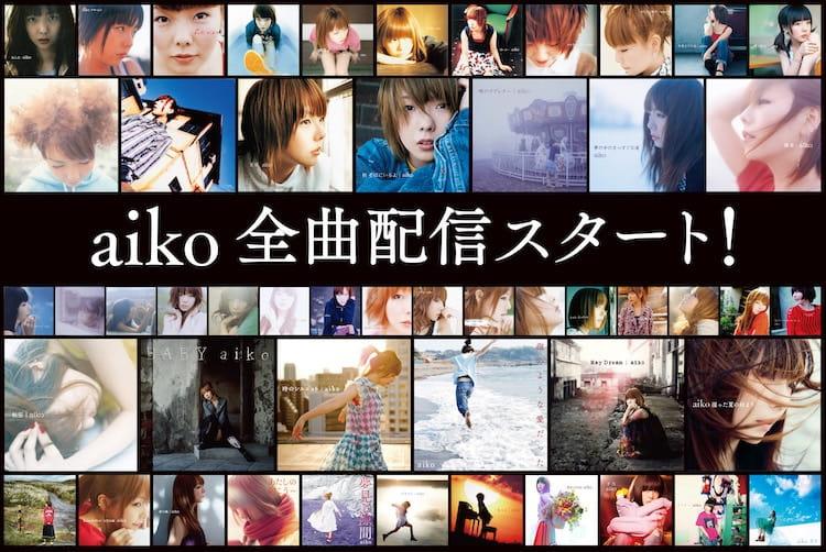 aiko、デビュー曲「あした」から最新シングル「青空」まで全ての楽曲が配信スタート!