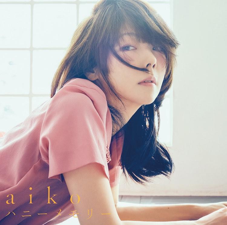 aiko_tsujo_20200925.jpg