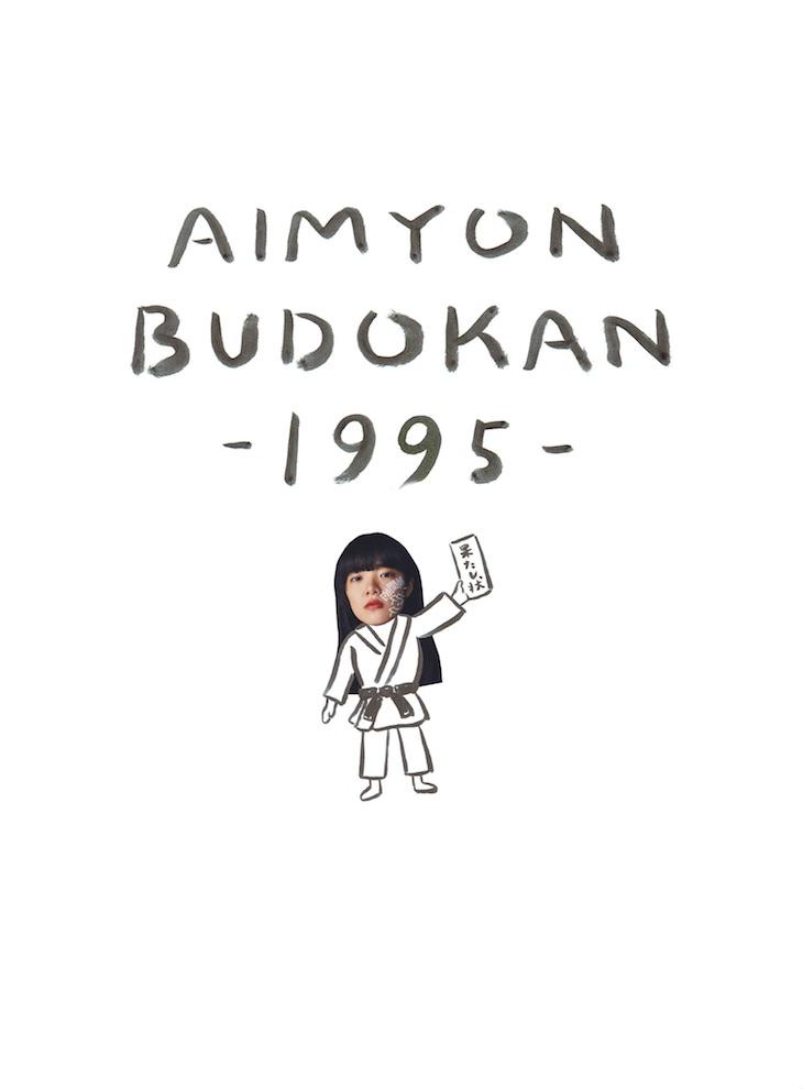 aim_budokan_20190814.jpg