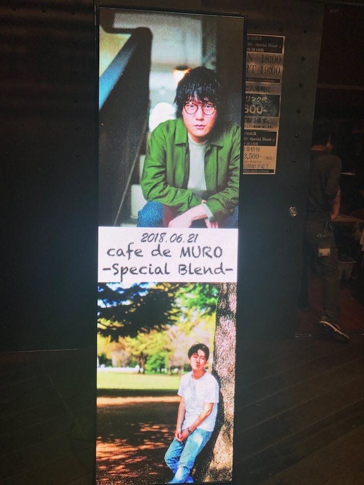 松室政哉くん「cafe de MURO -Special Blend-」でのスペシャルな時間