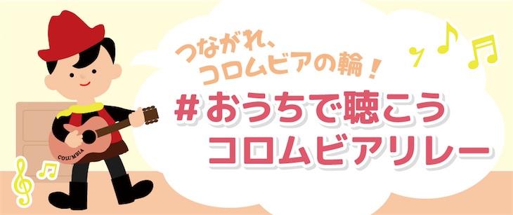 THE COLLECTORS、NakamuraEmi、藤川千愛など所属する日本コロムビアが「#おうちで聴こうコロムビアリレー」を開催!