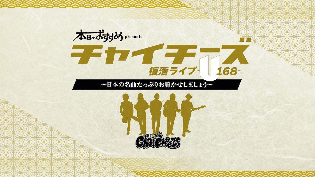 スターダスト☆レビュー根本要が率いるチャイチーズが復活ライブ!日本の名曲たっぷりお届け!