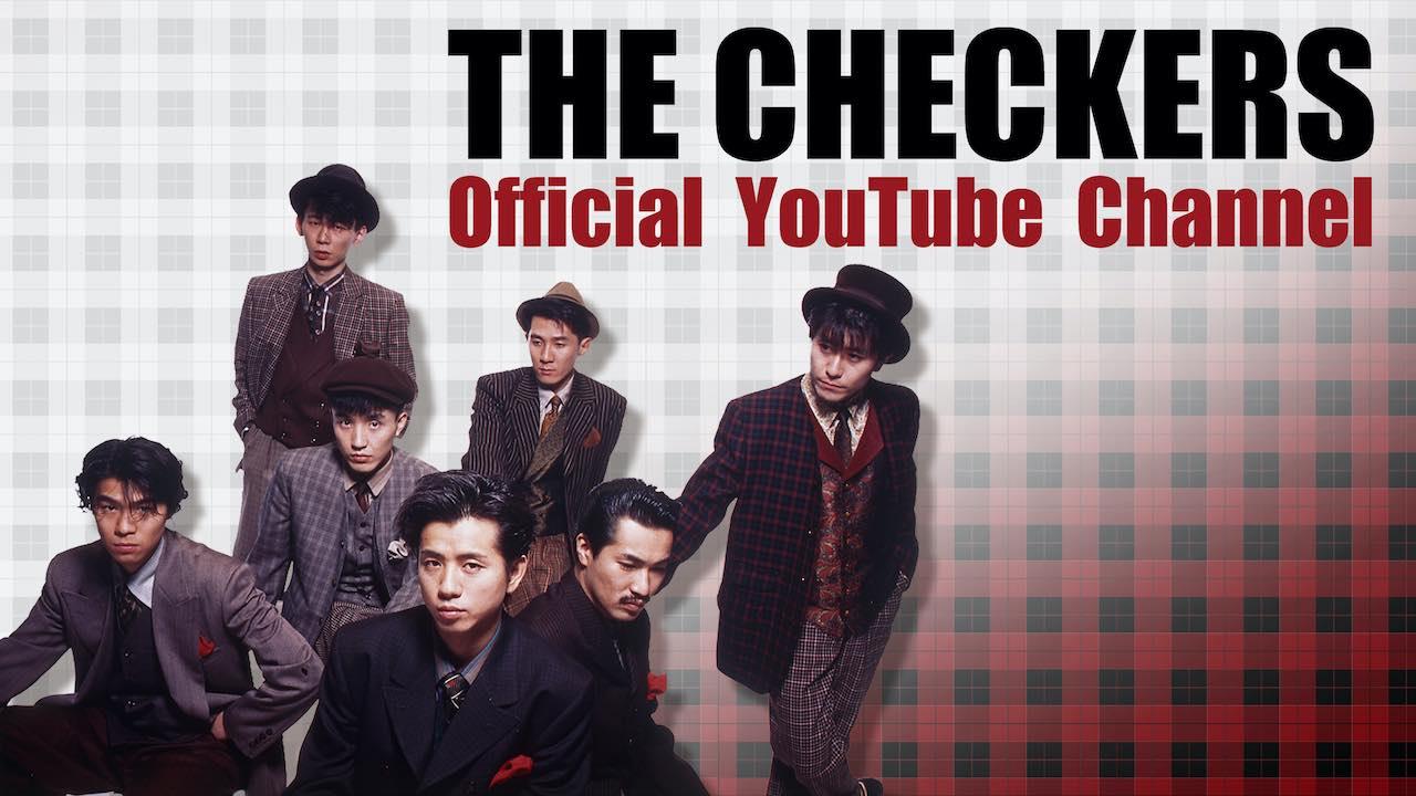 チェッカーズ、初となるYouTube公式チャンネルがスタート!