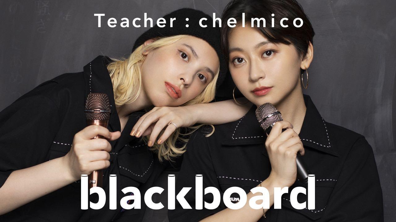 chelmico、話題のYouTubeチャンネル「blackboard」にふたたび登場!