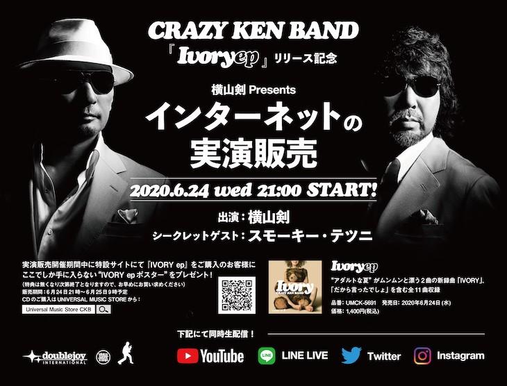 CRAZY KEN BAND、5年ぶりのシングル『IVORY ep』リリース記念イベント実施決定!