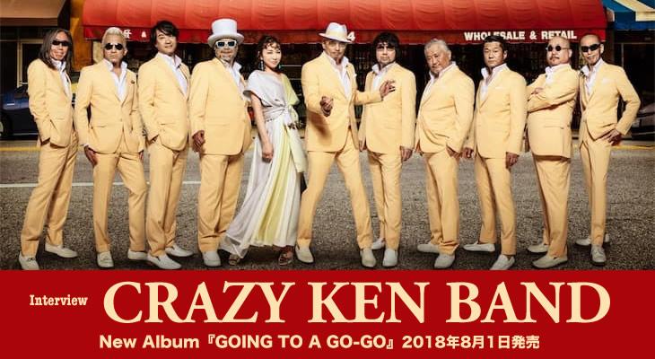 CRAZY KEN BAND、デビュー20周年記念オリジナルアルバム「GOING TO A GO-GO」インタビュー