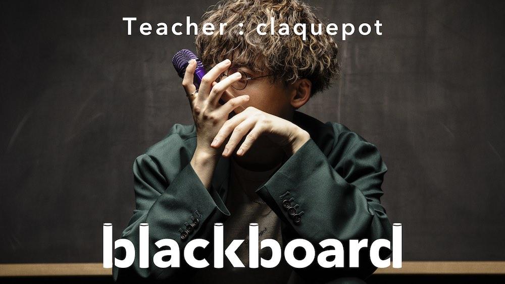 シンガーソングライター claquepot、blackboardで珠玉のバラードソング「むすんで」を披露!