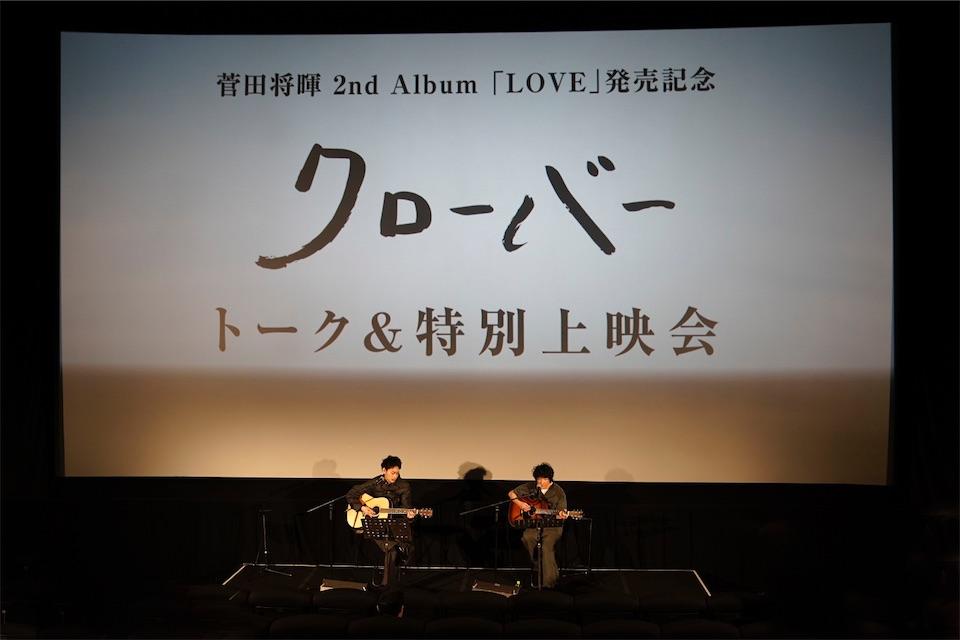 菅田将暉、自身初監督『クローバー』特別上映会が大盛況にて終了!