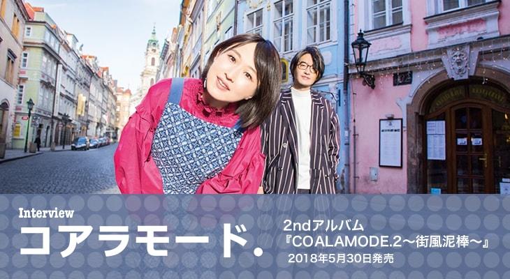 コアラモード.2ndアルバム「COALAMODE.2~街風泥棒~」インタビュー