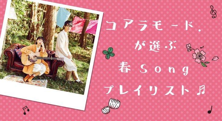 コアラモード.セレクト「春Song」