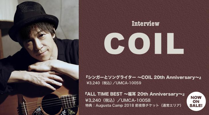 COIL 岡本定義『シンガーとソングライター 〜COIL 20th Anniversary〜』インタビュー
