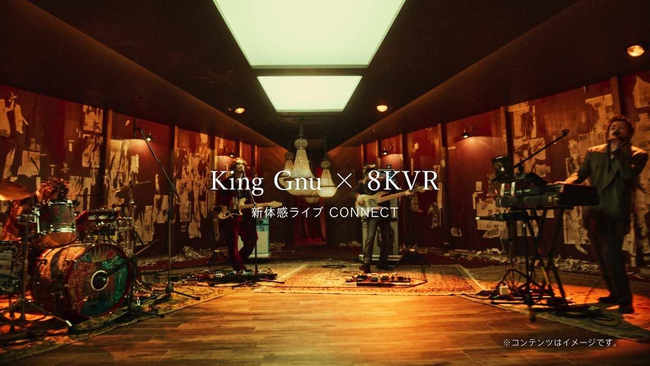 King Gnu、docomo 5G 新TVCMで「千両役者」を生LIVEパフォーマンス!