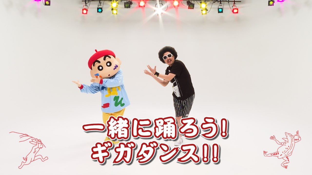 レキシとクレヨンしんちゃんによる映画主題歌「ギガアイシテル」の振付動画が本日から公開!