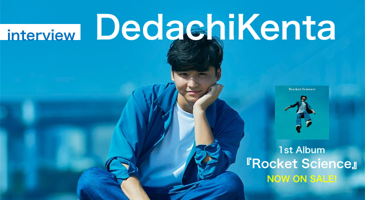 DedachiKenta、1st Album『Rocket Science』インタビュー