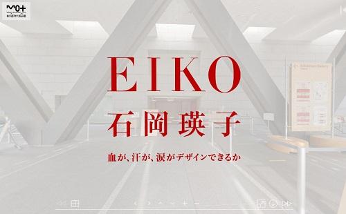 「石岡瑛子 血が、汗が、涙がデザインできるか」展示アーカイブ期間限定で公開!