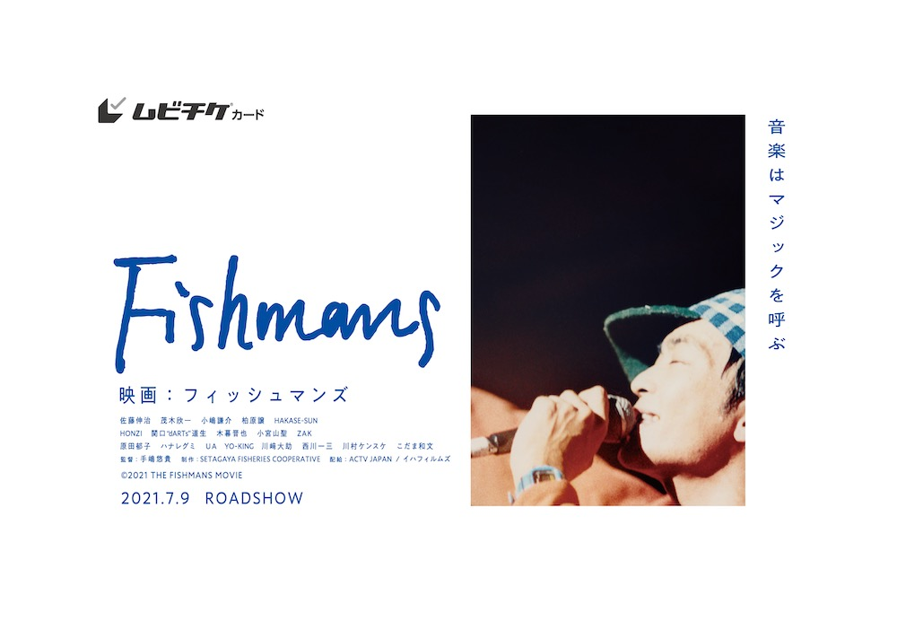 『映画:フィッシュマンズ』 原田郁子、ハナレグミ、UA、YO-KING、こだま和文など豪華オールキャスト出演の予告解禁!