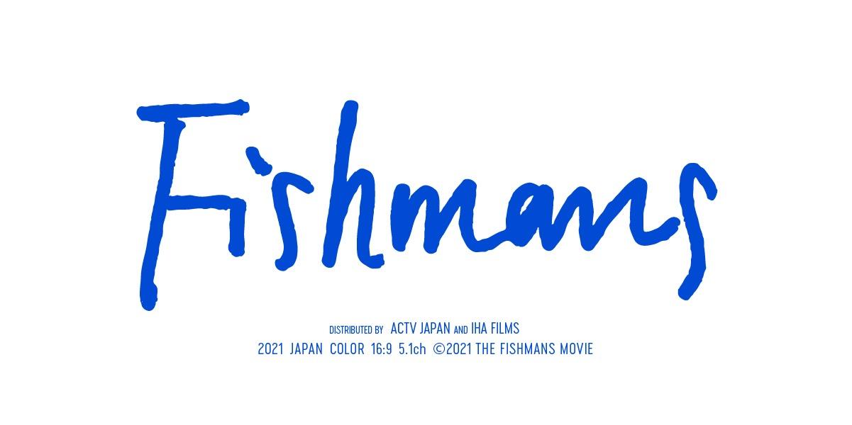 『映画:フィッシュマンズ』 観客動員数1万人突破!茂木欣一より感謝メッセージ到着!