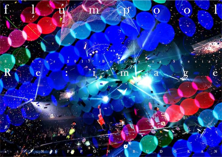 flumpool、自身3度目の伝説の日本武道館ライブが待望の商品化決定!