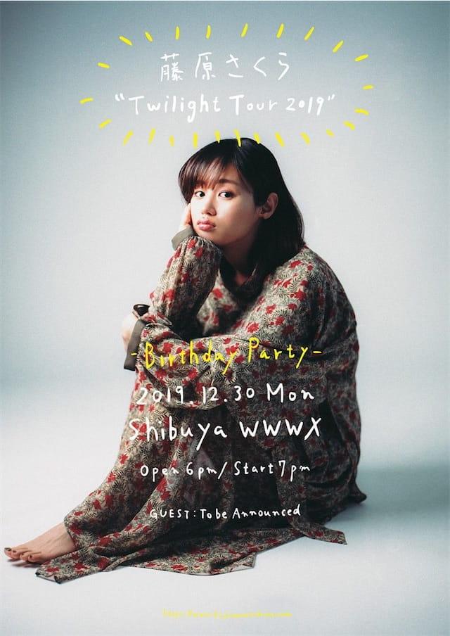藤原さくら、初のライブハウスツアー追加公演詳細発表!