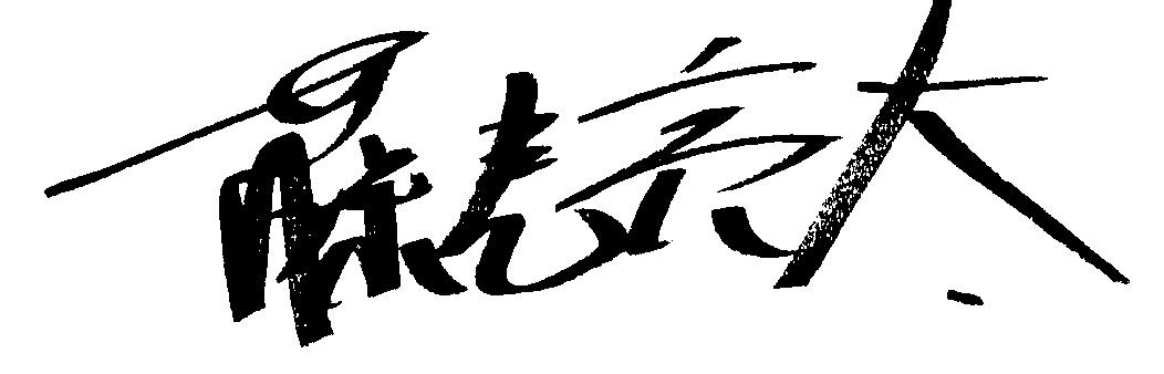 fujimaki20190524.jpg